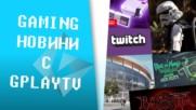 Обявиха StarWars Battlefront 2, промени в Twitch за Германия и Новото събитие на GplayTV!