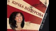 Кичка Бодурова - Пей,  Бузуки