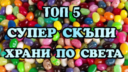 Топ 5 Едни от най-скъпите храни в света