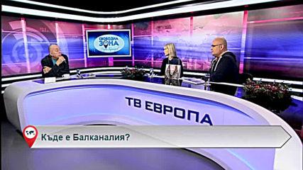 Къде е Балканалия?