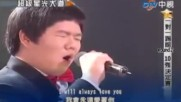 imitation de I Will Always Love You -whitney Houston par Lin Yu Chun