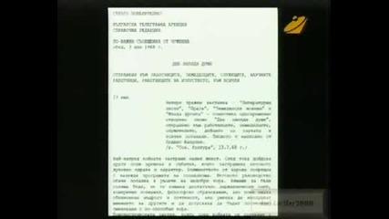 Диагноза И Георги Ифандиев 31.7.08