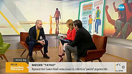 """Журналистът Симеон Колев написа книга със съвети за """"умното"""" родителство"""