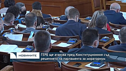 ГЕРБ ще атакува пред Конституционния съд решението на парламента за мораториум