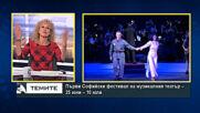 От 25 юни до 10 юли София става столица на мюзикъла и съвременния балет в България