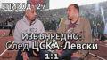 ИЗВЪНРЕДНО: След ЦСКА-Левски 1:1