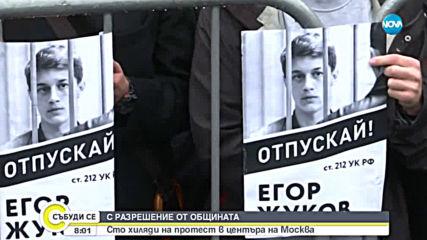 Властите в Москва разрешиха митинг за 100 00 души