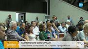 """РАЗКОПКИ ИЛИ МАГИСТРАЛА: Споровете за трасето на """"Струма"""" продължават"""
