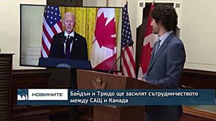 Байдън и Трюдо ще засилят сътрудничество между САЩ и Канада