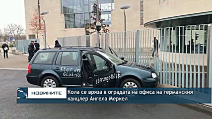Кола се вряза в оградата на офиса на германския канцлер Ангела Меркел