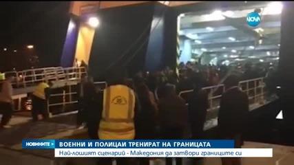 Полицаи и военни тренираха затваряне на границата