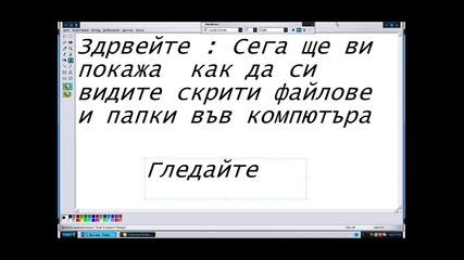 Скрити файлове и папки (windows Xp)