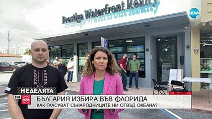 Как гласуват българите във Флорида?