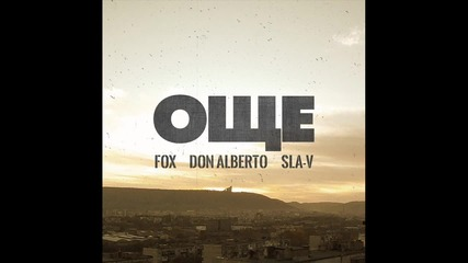 FOX x Don Alberto x Sla-V - Още