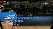 Локомотив Кубан - УНИКС на 1 ноември, неделя от 12.00 ч. по DIEMA SPORT 2