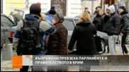 Превзети са сградите на регионалното правителство и парламента в Крим