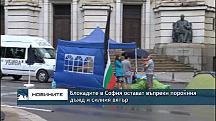 Блокадите в София остават въпреки поройния дъжд и силния вятър