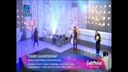 Eurovision 2013 Bulgaria - Elitsa Todorova & Stoyan Yankoulov - Samo Shampioni
