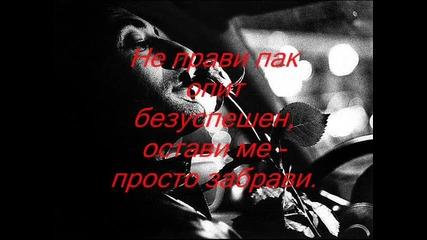 Остави ме - просто забрави.