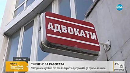 90-годишен адвокат от Велико Търново продължава да приема клиенти