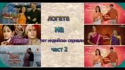 логата на пет индийски сериали част 2