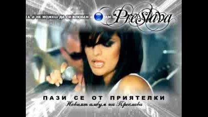 Официална реклама на Феноменален албум на Преслава - Пази се от Приятелки