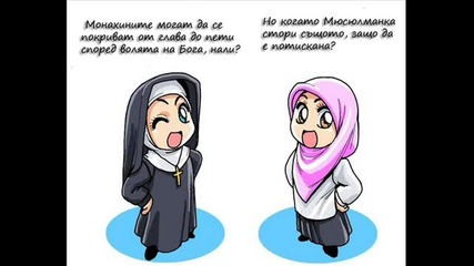 Издирва се Мюсюлманин