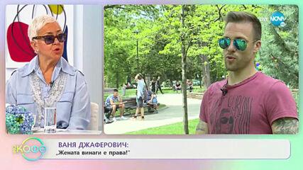 """Ваня Джаферович: """"Жената винаги е права!"""" - """"На кафе"""" (24.06.2021)"""
