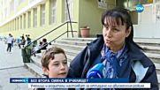 Ученици и родители настояват за отпадане на смените в училище