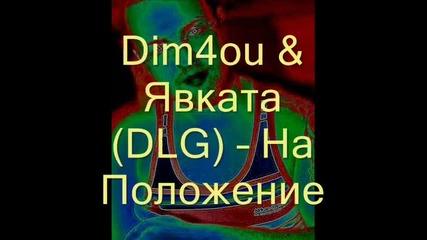 Dim4ou ft Явката (dlg) - На Положение