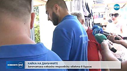 ХАЙКА НА ДАНЪЧНИТЕ: Запечатаха няколко търговски обекта в Бургас