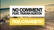 No Comment feat. Trayan Kostov - Под Слънцето