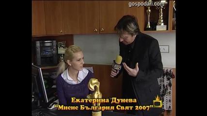 """Златен скункс за """"Мисис България Свят 2007"""""""