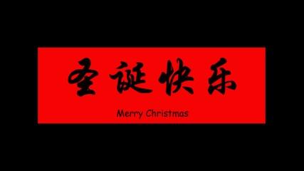 Jingle Bells на китайски!