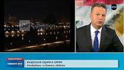 Журналист: Участието на Великобритания в тази атака е послание към Русия