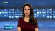 Новините на NOVA NEWS (19.01.2021 - 10:00)