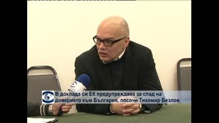 В доклада си ЕК предупреждава за спад на доверието към България, посочи Тихомир Безлов