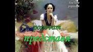 Вероника Агапова - Тайна - Превод