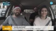 """""""Запей, България"""": Отказва ли се от киното Калин Врачански?"""