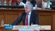 Рашков: Още днес ще представим доказателства за незаконно използване на СРС-та