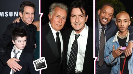Баща и син: Актьорите, които се снимаха по семейно му в хитови холивудски филми