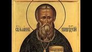 Акатист на свети и праведни Йоан Кронщадтски (†1908) По молитвите на св. Йоан, Господи, помилуй ни!