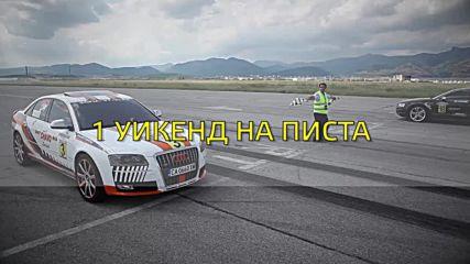 Готови ли сте за Сезон 2016 на Ралито за суперавтомобили?
