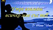 Sasa Matic - Samo Ovu Noc Превод