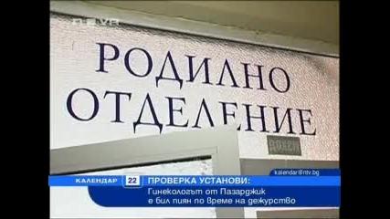 Гинекологът от Пазарджик е бил пиян по време на дежурство