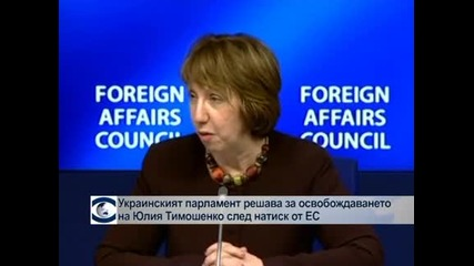 Извънредно заседание на парламента в Украйна за освобождаването на Тимошенко