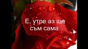 Rednex- Hold Me For A While ( Бг.превод)