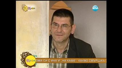 """Обнови дома си с Ина и """"На кафе"""" (11.06.2014г.)"""