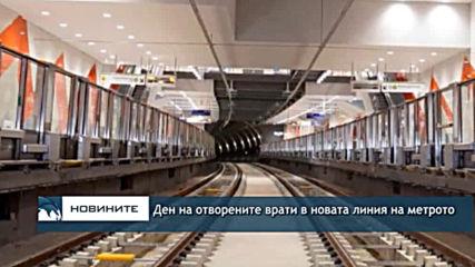 Ден на отворените врати в новата линия на метрото