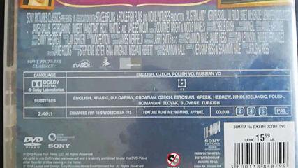 Българското Dvd издание на Земята на Джейн Остин (2013) Ентъртеймънт Комерс 2014